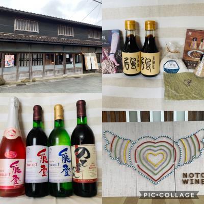 石川県 うまいもんあり過ぎ!!能登ワイン&一本杉町のお醤油