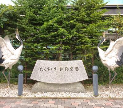北海道 釧路観光へ①