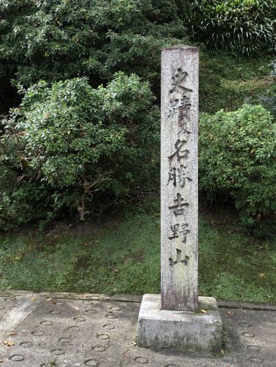 奈良探索。。。第六弾(吉野山巡り)