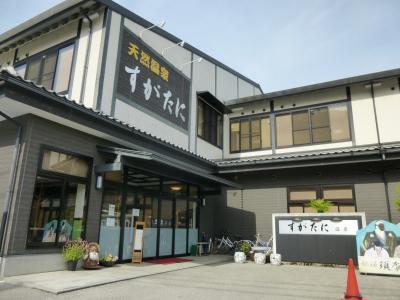 米寿のお祝いに   須賀谷温泉再訪