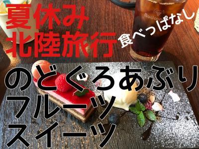 北陸貧乏旅行⑪ 金沢編(4日目)食べ尽くし