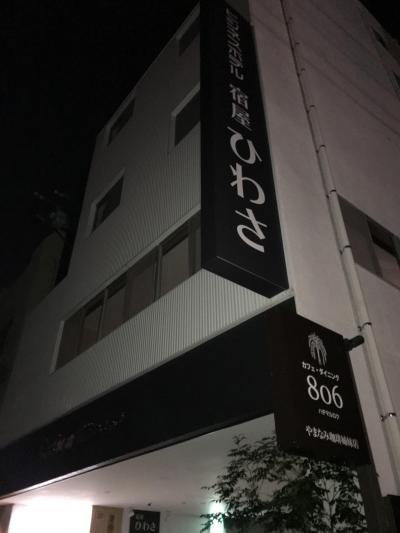 いいホテル見つけた!出張徳島