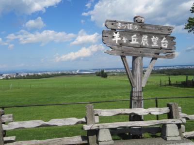 札幌の羊ヶ丘展望台を散策して札幌駅前に