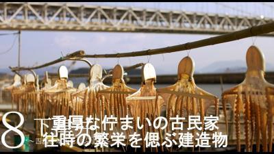 平成最後のツーリング 西日本2850Km ⑳ 瀬戸内 『下津井』は、 「風待ち・潮待ちの湊」 北前船 ニシン〆粕と金比羅さん