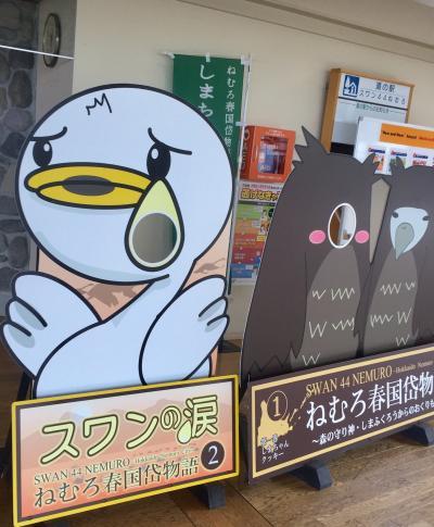北海道 根室観光へ