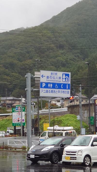 台風19号から避難するのも兼ねてラグビーワールドカップ観戦に、釜石へその1