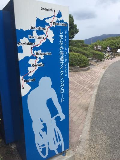 四国一周旅行記vol.5 第二の目的~しまなみ海道