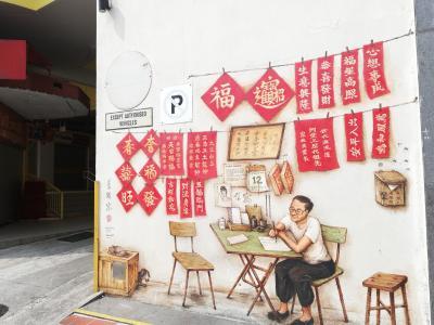 Yip Yew Chong氏の壁画を巡る、初めてのシンガポール④2018年作品