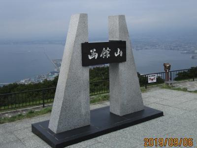 北海道ロングドライブ旅・P10:函館・湯の川温泉