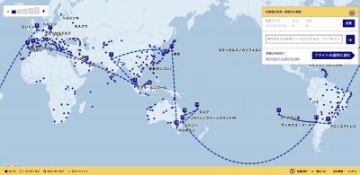 【準備編】ワンワールド世界一周航空券購入