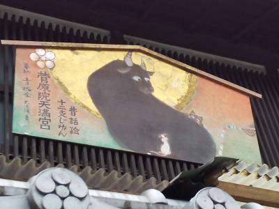 令和元年10月13日 天神様を追いかけて、町歩き