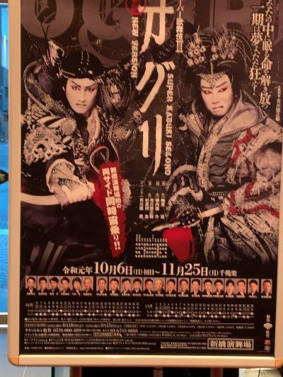 新橋演舞場に「スーパー歌舞伎Ⅱオグリ」を観に行ってきました!
