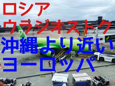 一番近いヨーロッパ ウラジオストク①(1日目)成田からS7直行便