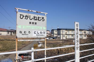 【2019年4月】日本最東端へ その5