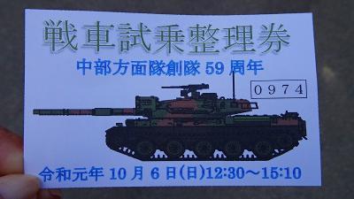 陸上自衛隊中部方面隊 創立59周年記念行事 午前の部 中巻。