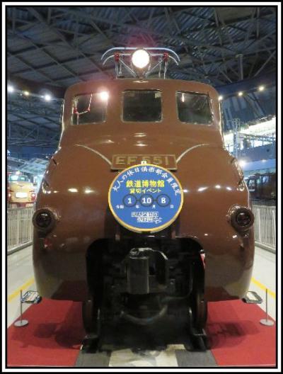 2019 大人の休日倶楽部 会員限定 鉄道博物館 貸切イベント