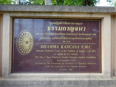 2019年 5月 ゴエンカ式ヴィッパサナー瞑想合宿に参加(Dhamma Kancana ) 滞在編