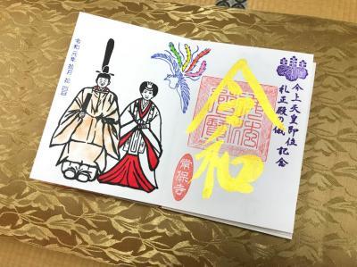'19 東京御朱印さんぽ 青梅1(常保寺~つぶあんカフェ)