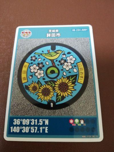 茨城でマンホールカード収集参戦4