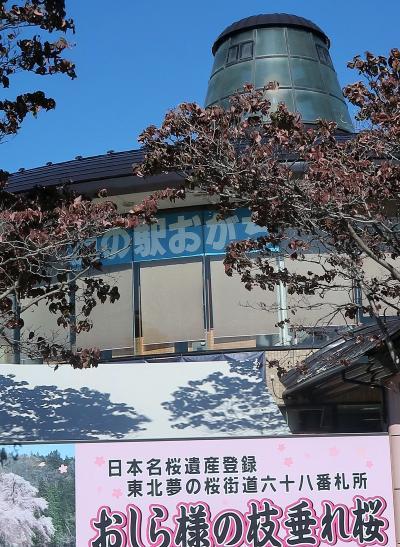秋田県最南端 道の駅-おがち(湯沢市)休憩/買物 ☆小野小町-生誕伝説が息づいて