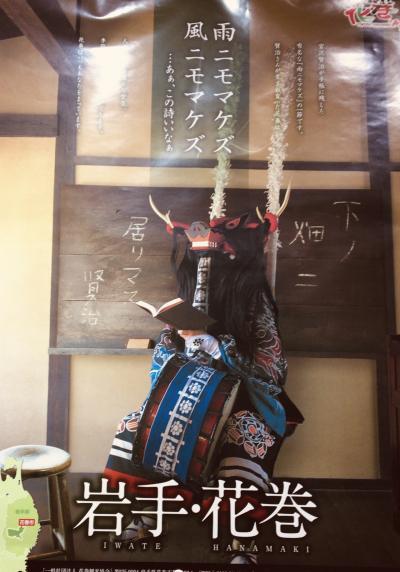 2019.10 花巻温泉と台温泉お散歩