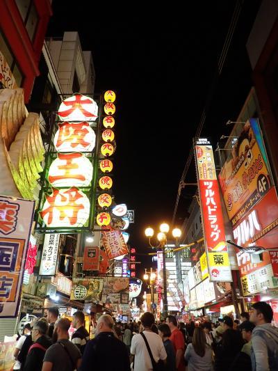 Biz trip in Osaka