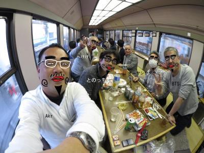 4トラ鉄道組合:お座敷列車でオフ会。