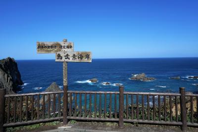 秋の北海道 3泊4日 4日目 島武意海岸 積丹 余市 小樽