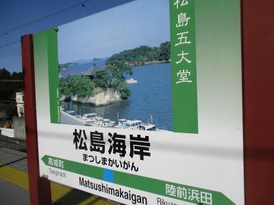 仙台ひとりで三時間しかない 松島