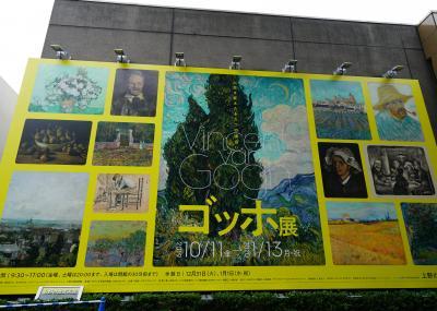 2019.10 上野のゴッホ展、コートールド美術館展、正倉院展、ハプスブルグ展に行ってきました