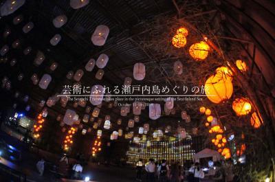 芸術にふれる瀬戸内島めぐりの旅 1 ジョージとともに台湾夜市に浸り高層階で麻婆を食らう 高松市編