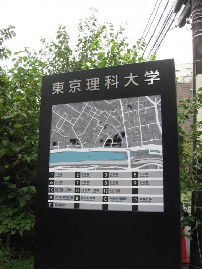 学食訪問ー17 東京理科大学・神楽坂キャンパス(2回目)