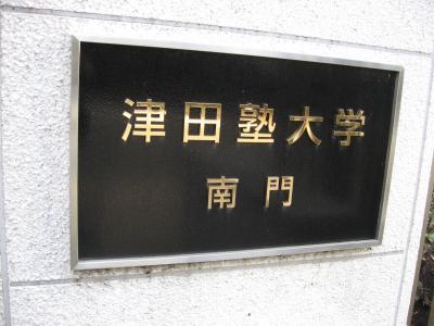 学食訪問(学園祭)-226 津田塾大学・小平キャンパス