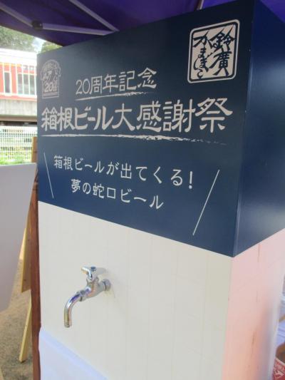 秋の休日、小田原かまぼことビールのマリアージュ!