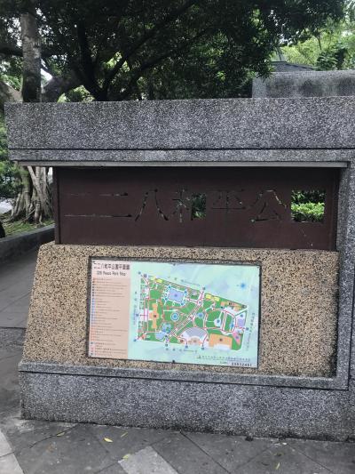 弾丸台北移動備忘録 二二八和平公園