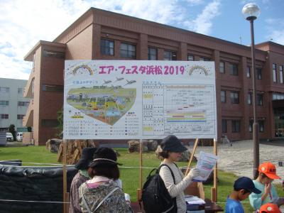 AIR FESTA HAMAMATSU 2019
