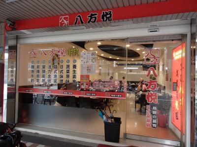 食記:午餐火鍋會。八方悦:新北市板橋區中正路店。