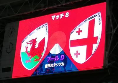 9/23ラグビーWC2019観戦:豊田スタジアム<ウェールズVSジョージア)