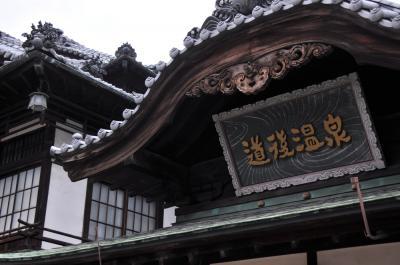 道後の湯と歴史ある街を歩く【1】~千年の湯と道後の歴史~