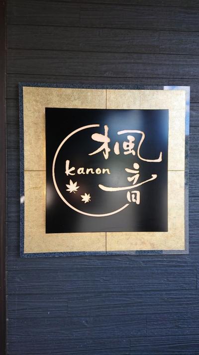 那須旅行(*^o^*) 人気の離れの宿 楓音 -kanon-に宿泊!