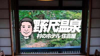 さらっと野沢温泉 | 村のホテル住吉屋