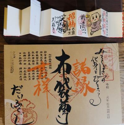 2019年10月 即位礼正殿の日は京都で御朱印巡り♪~「手鞠鮨と日本茶 宗田」&「サザンコート」でグルメも満喫☆