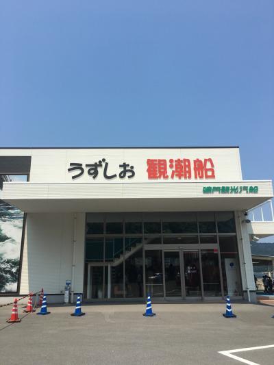 公共交通機関で行く四国旅行!2日目 徳島編