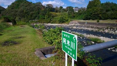 車山高原へ1泊2日のバスツアー(05) 恵那峡山菜園で松茸尽くしの昼食 上巻。