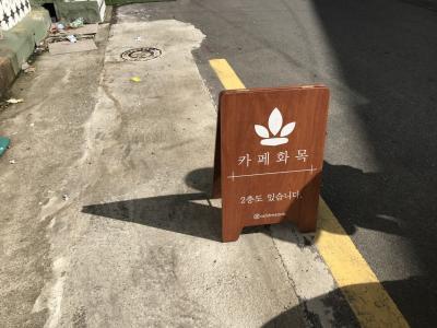 釜山の穴場カフェ