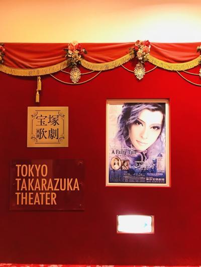 2019 東京散歩♪ ハプスブルク展とSS席の至福 @東京宝塚劇場