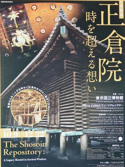 東京国立博物館-2 正倉院=時を超える想い=VR鑑賞 ☆ミュージアムシアター/撮影タイムも