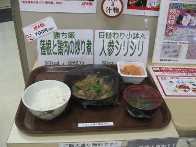 学食訪問ー227 埼玉医科大学・総合医療センター