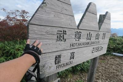 2019年09月 日本百名山72座目となる武尊山(ほたかやま、2,158m)を登りました。