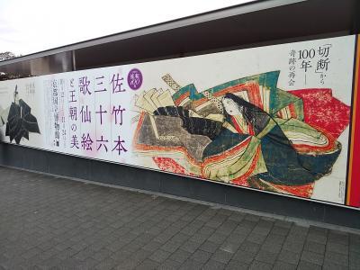 令和元年10月26日 「佐竹本三十六歌仙絵と王朝の美」鑑賞と東から西へ